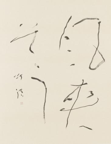 NAKANO Hokumei, Le doux bruissement du vent, 2015